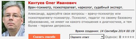 Врач-психиатр Кантуев Олег Иванович отвечает на вопрос психологу