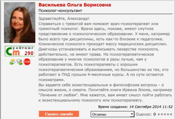 Психолог-консультант Васильева Ольга Борисовна