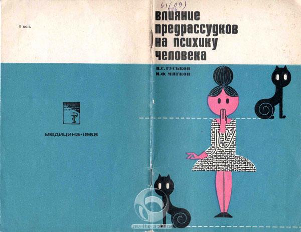Москва, медицина, 1968