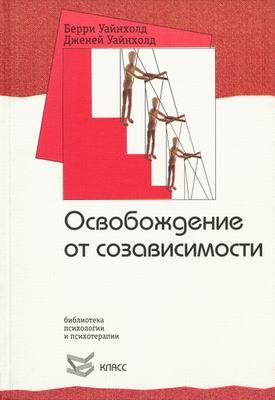 Книга, посвящённая проблемам зависимости и созависимости