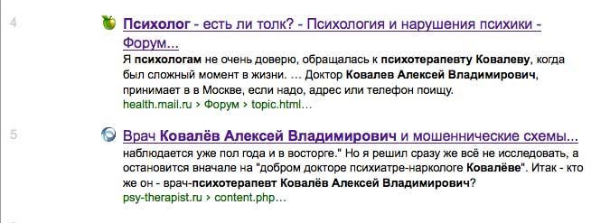 Скриншот поисковой выдачи Яндекса - ноябрь 2013