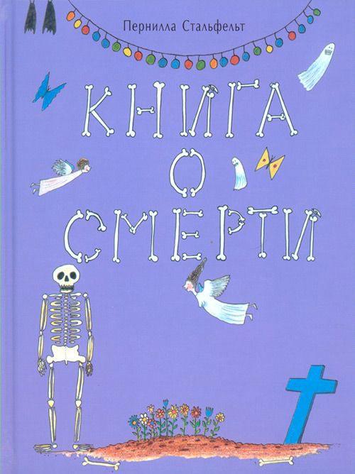Книга о смерти - обложка