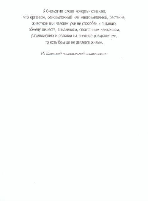 Книга о смерти - страница 2