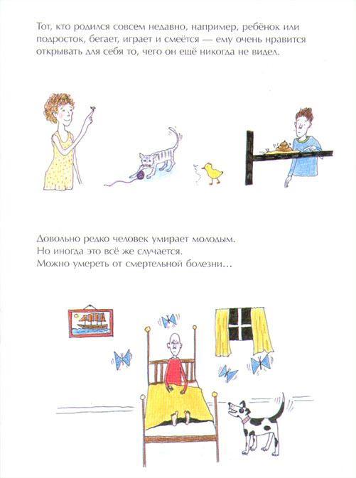 Книга о смерти - страница 6