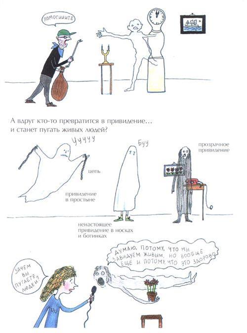 Книга о смерти - страница 15