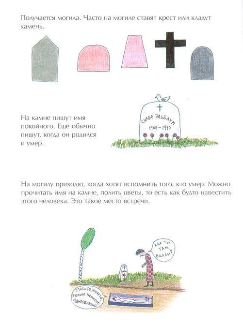 Книга о смерти - страница 20