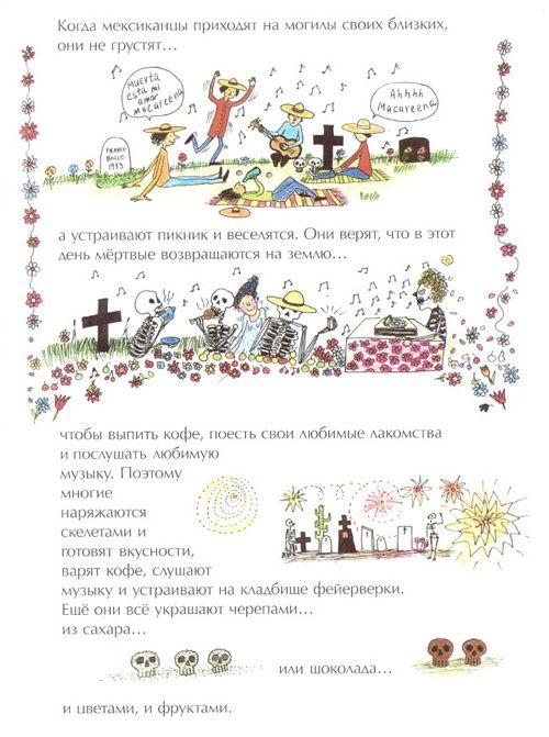 Книга о смерти - страница 25